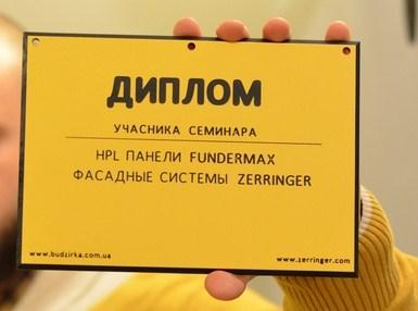 FunderMax+Zerringer, seminar