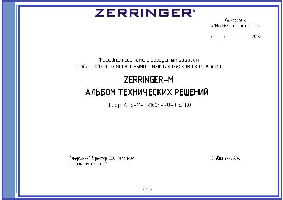 Zerringer_M