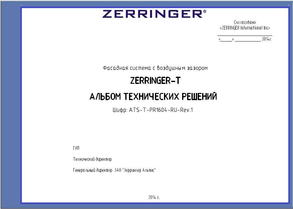 Zerringer_T