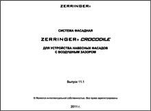 Каталог ZERRINGER-Crocodile