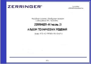 Zerringer-H_part2
