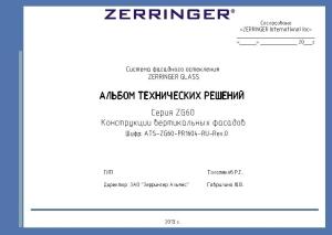 Zerringer_ZG60